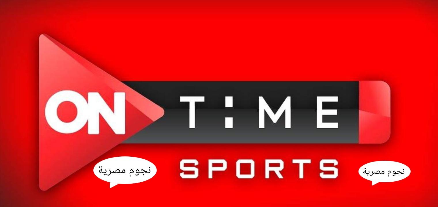 التحديث الجديد تردد قناة On Time Sports أون تايم سبورت 2021